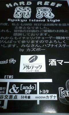 HARD REEF 20周年記念パーティー!♪!♪